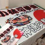 小林可夢偉応援旗