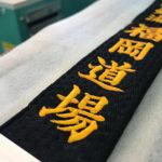 道着の帯に刺繍名入れが出来るまで。コソッと公開します。w