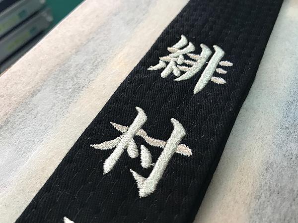 道着帯刺繍名入れ