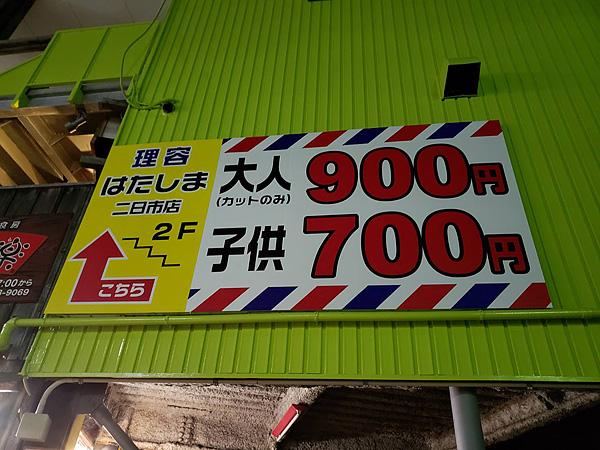 価格改定看板工事