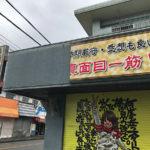 台風25号の影響で看板屋の看板落下(涙)