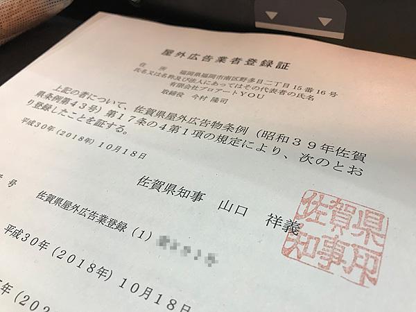 佐賀県屋外広告業登録