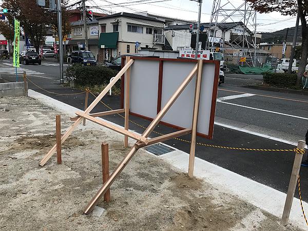 建設予定地看板