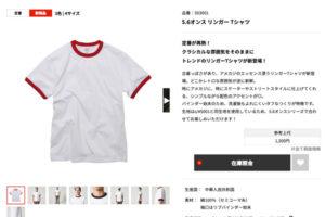 体操服みたいなTシャツ