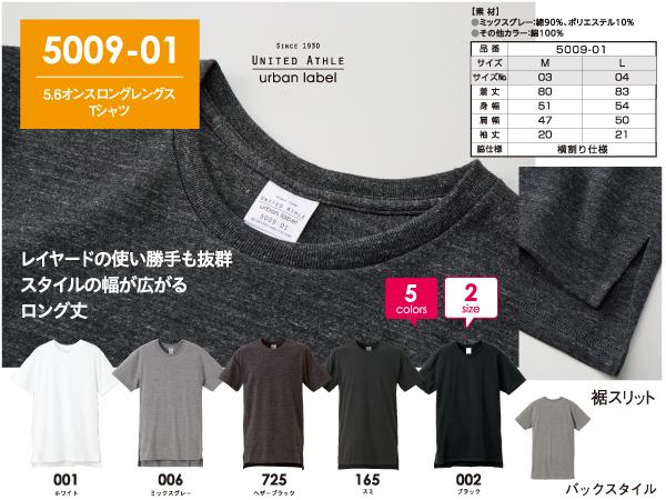 ロング丈Tシャツ