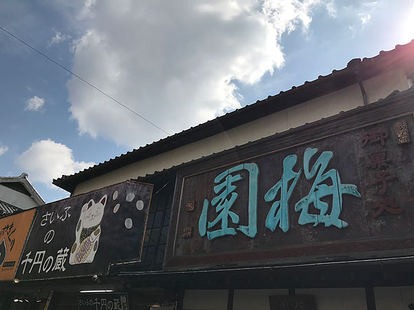太宰府探訪