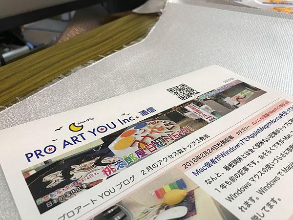 プロアートYOU通信