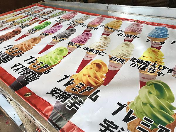 アイスクリーム看板