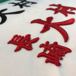 3D立体刺繍入り相撲ゼッケン作ってみました。