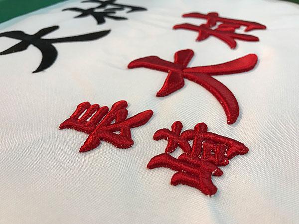3D刺繍相撲ゼッケン