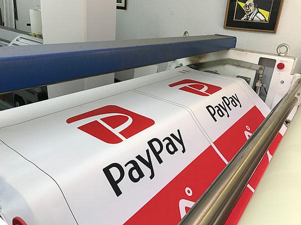 PayPayのぼり旗