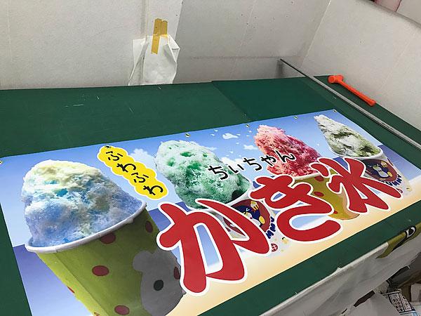 かき氷看板