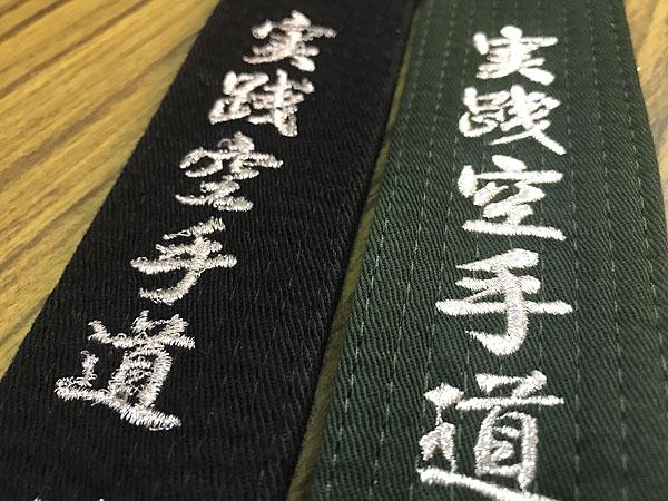 空手帯に刺繍