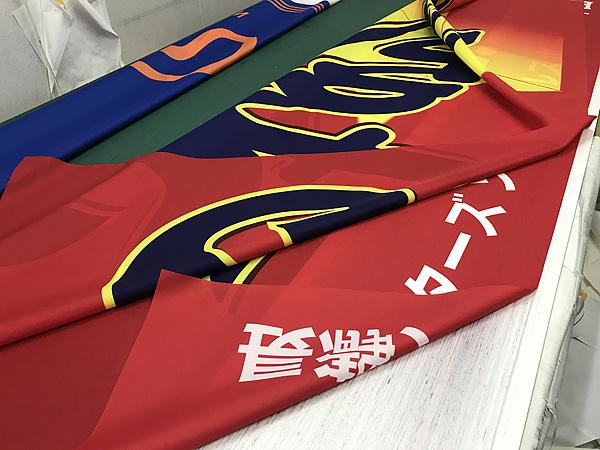 応援旗の表と裏