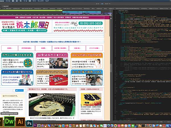 Dreamweaver作業画面