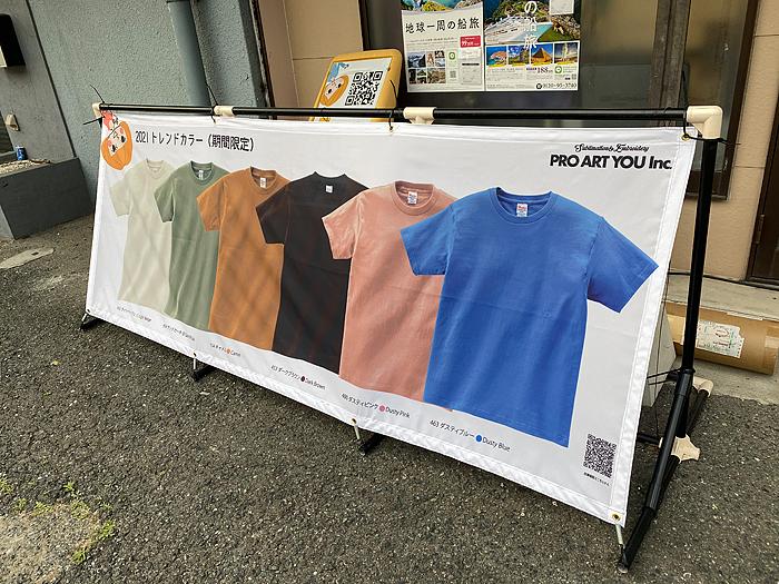 2021Tシャツトレンドカラー