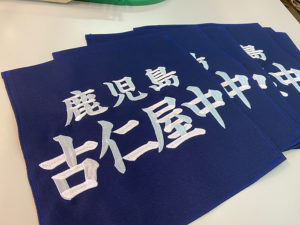 相撲ゼッケン刺繍