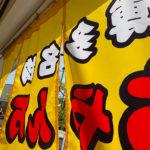 博多名物むっちゃん万十福津店オープンです。