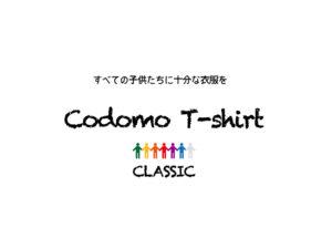 子供Tシャツ無料配布