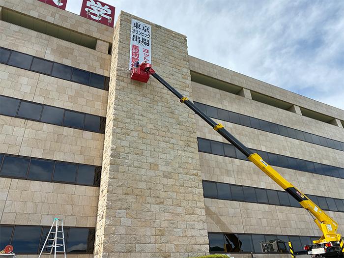 メッシュターポリン懸垂幕取付工事