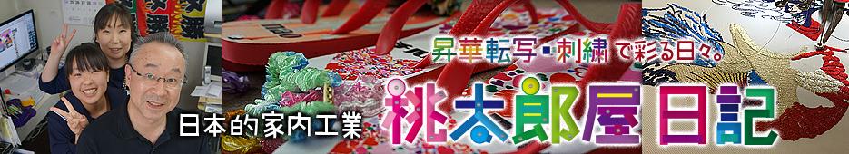 昇華転写・刺繍の桃太郎屋ブログ
